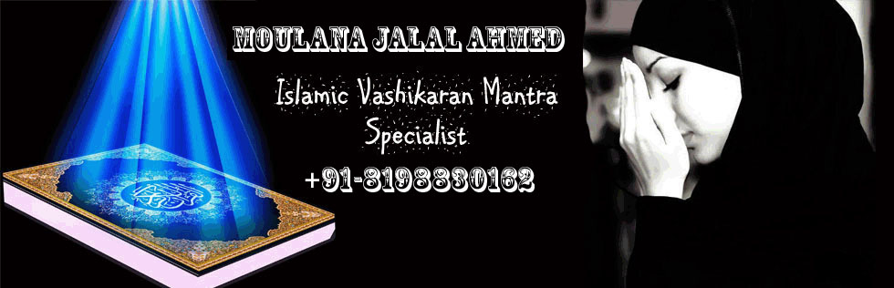 The Specialist of islamic vashikaran mantra